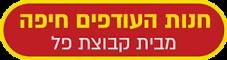 חנות העודפים חיפה - לוגו
